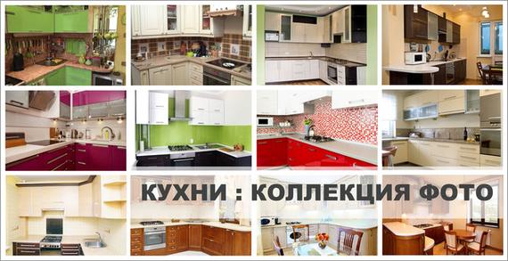 Кухни - фото