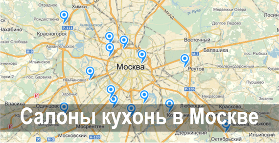 Где купить кухню в Москве?